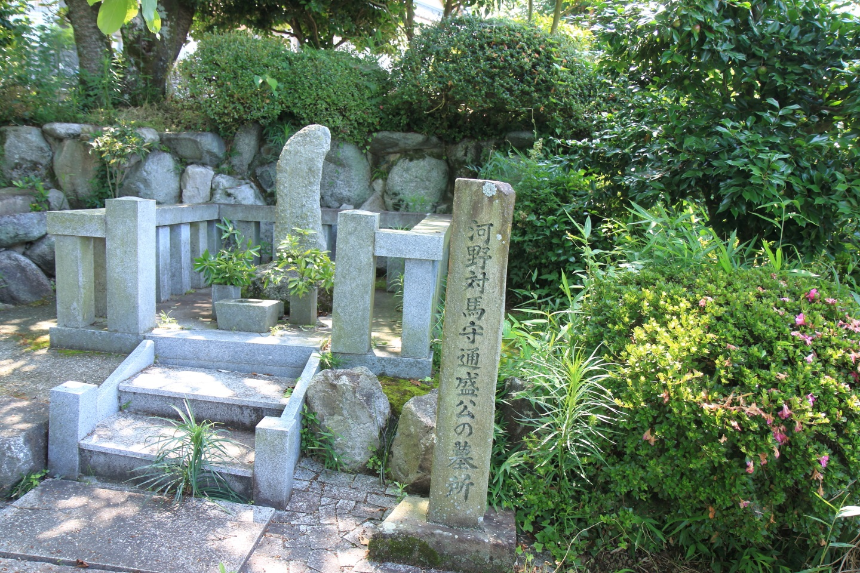 河野対馬守通守公の墓所