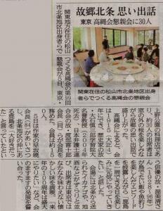 高縄会新聞記事