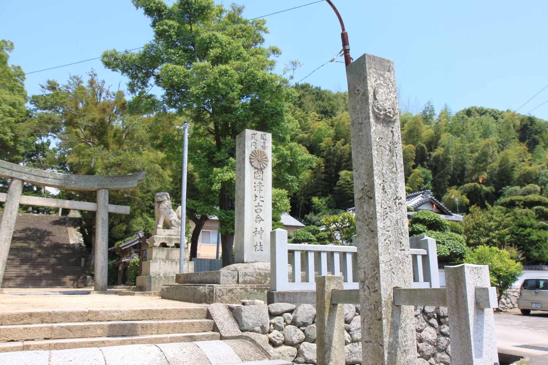 國津比古命神社