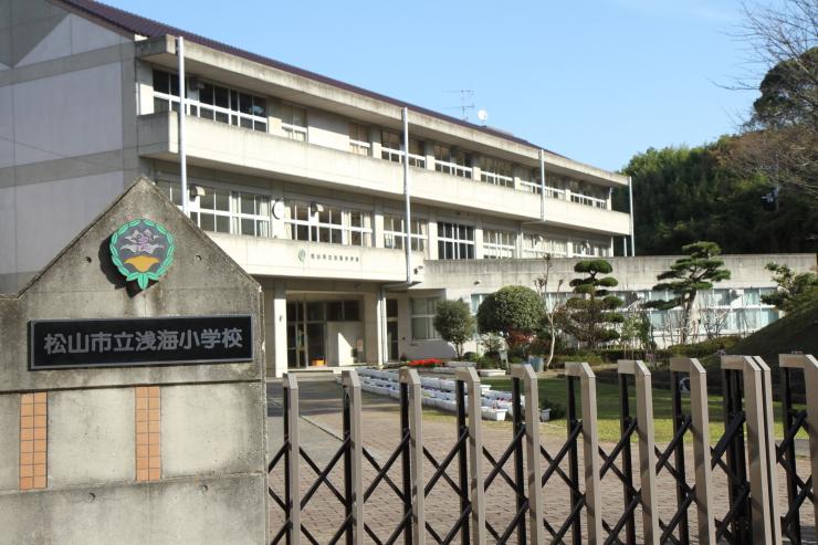 00003489浅海小学校